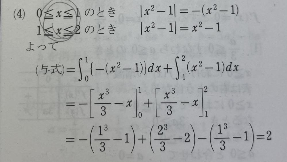 わからないので教えて頂きたいです!! 元の問題▶️∫²₀ │x²−1│dx なぜこの範囲になるのでしょうか、、!(丸がついてるところ)