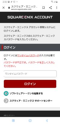 ワンタイムパスワードについて質問です、機種変更した際にトークンアプリが解除されてしまって、ログインするために登録用パスワードを取得しようにも、ワンタイムパスワードが必要なのでスクエニホームページにすら ログイン出来ません。