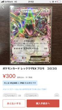 ポケモンカード転売したいのですが、この画像のカードってレアじゃないんですか? ピカピカ光ってるし……