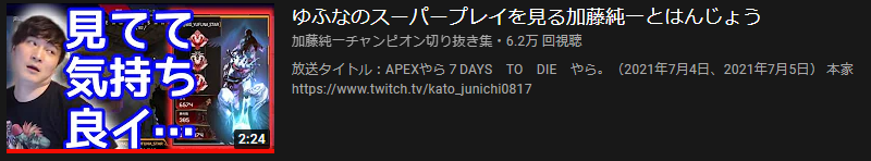 この動画のサムネの加藤純一さんの画像ってなんの配信のものだったでしょうか? https://www.youtube.com/watch?v=sctZr6TdTro