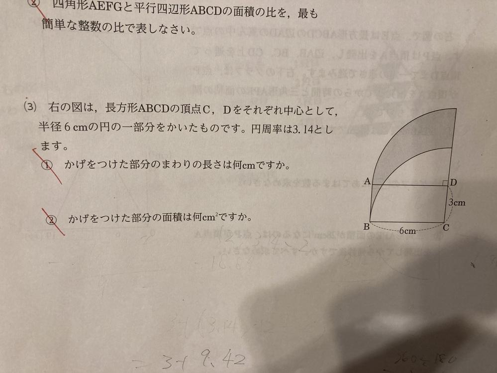算数の問題です。 子供にわかりやすく、説明解説することができません。 ご教授お願い致します。 (3)です。