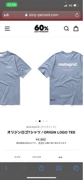 水色のTシャツ欲しいんですけどmahagridとvivastudioどちらがいいと思いますか? 写真一つしか貼れなくてすいません