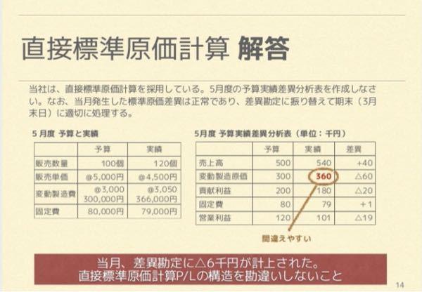 日商簿記1級 予算実績差異分析についてお聞きします。 画像の差異△6千円とはどこから算出されたものなのでしょうか。 よろしくお願いいたします。