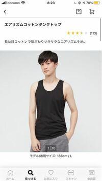 こちらのユニクロのtシャツの下に着るとタンクトップは透けますか?