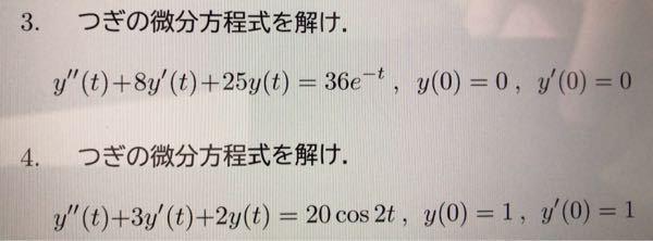❗️微分方程式です❗️3番と4番解ける方いましたら教えて欲しいです。よろしくお願いします。