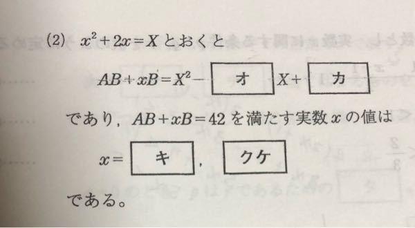 A=X2乗 + X − 2 B=X2乗 + 2X − 1 教えてください