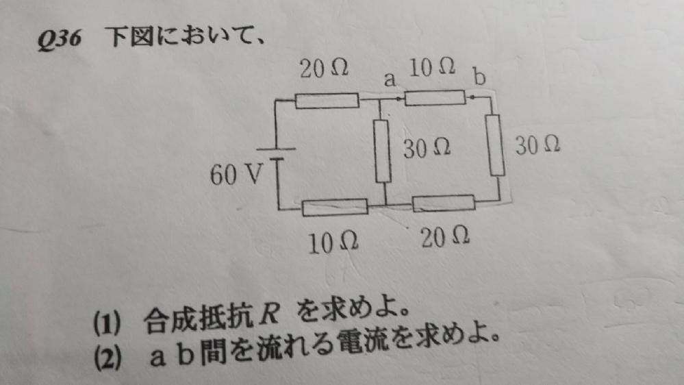 物理 電流と電気抵抗の問題で質問です。画像の回路の場合、書き換えた上で解く必要があると思うのですが、その書き換え方がわかりません。回答よろしくお願いします。