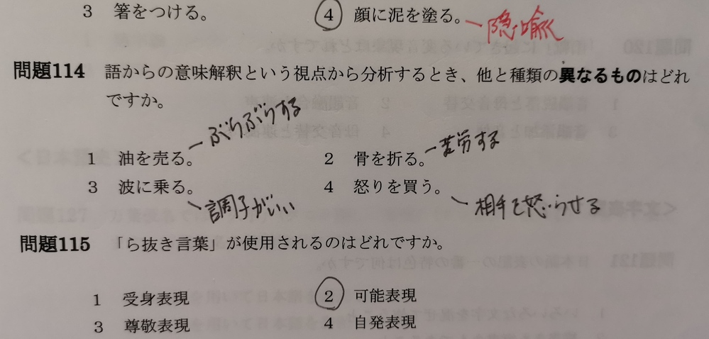 日本語教育能力検定試験勉強中。 語からの意味解釈という視点から分析すると、他と種類の異なるものは? 1.油を売る 2.骨を折る 3.波に乗る 4.怒りを買う 問題の意図がわかりません…