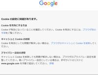 edge ブラウザーで 「google フォト」を開こうとすると添付画像のような警告が出て開けません。 指示通りに (1)クッキーを有効化、(2)削除, (3)サイトを許可しても 効果はありませんでした。「google マップ」はちゃんと開けます。どうすればよろしいのでしょうか? アドバイスをお願いいたします。