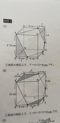 中学受験算数です。ア・イを求めます。なぜ相似と分かるのか、分かりません。ご教授お願いいたします。