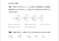 線形代数の正規直交基底についての問題です。 問題1は分かったのですが問題2がどうしても分かりません。よろしければ解法も含め教えていただけると幸いです。