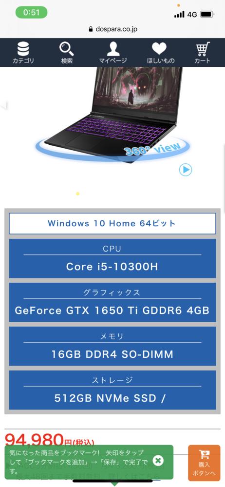 PCでマインクラフトがしたくてノートパソコンを新調しようと思ってます。 今のところGALLERIA GCL1650TGFというものを購入しようか迷っているのですが、この性能でマイクラは快適にプレイ可能でしょうか? また、apexなどのFPSも快適に出来るのでしょうか? とりあえず予算は10万円程度で考えています。良ければおすすめを教えてください ♀️