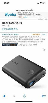 モバイルバッテリーを充電するための ケーブルを教えてください。何を買え ばいいのでしょうか。 できればANKERの製品がいいです。  モバイルバッテリーは添付の製品です。
