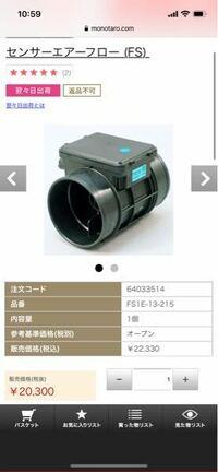 ロードスターNBについて質問です ロードスターNB前期のエアフロセンサーは 記載してる画像のものでいいのでしょうか? 品番がわかれば教えて欲しいです