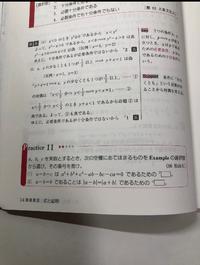 クリア数学演習  Practice11の問題解ける方教えてください