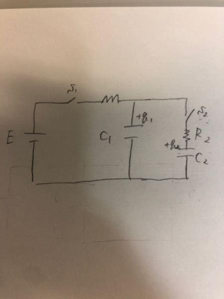並列のコンデンサの問題です。 S1がONでS2がOFFで十分時間が経った後、 (q1の第一種初期値はC1E、q2の第一初期値が0) S1をOFFにし、S2をONにしたときの時間tにおけるq1に関する回路方程式を立ててほしいです。また、時間tの回路方程式を立てるときに電荷保存は成り立つのでしょうか