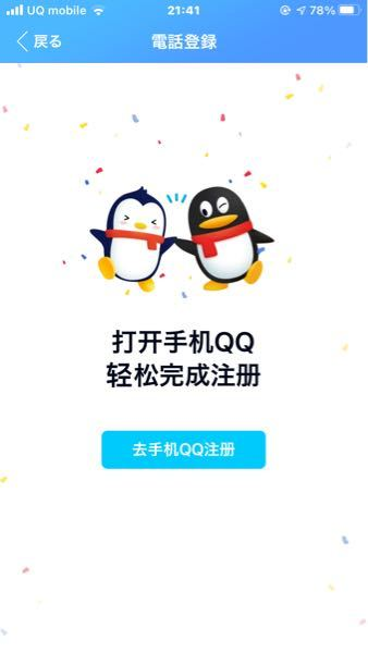 日本版QQでアカウントを新規作成する時に電話番号を入力したあとにこんな画面が出てきます。この先に進むと中国版QQのアプリダウンロード画面に行ってしまいます。どうしたらいいのでしょうか。