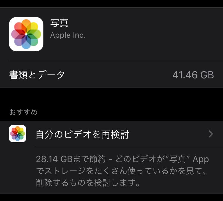 至急お願いします。iPhoneのストレージについてです。ストレージの41Gを写真が占めしています。 ですがiPhoneにはビデオしか保存していないので画像にあるように28G分しかないはずなのですが、どうして41Gになっているのでしょうか?最近削除した項目にも何もないし、どういうことなのでしょうか?