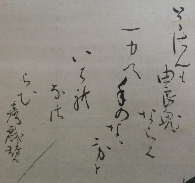 この和歌は何と読むのですか。
