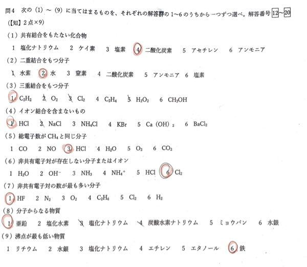 化学基礎についてです。 下の問題があっているか教えて頂きたいです! よろしくお願いします。