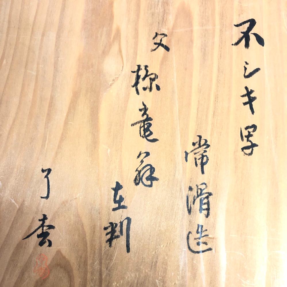 祖母の茶道具の箱に書いてある文字?サインが読めません。どなたか読んで頂けないでしょうか。 中には鉄でできた水指のようなものが入っていました。