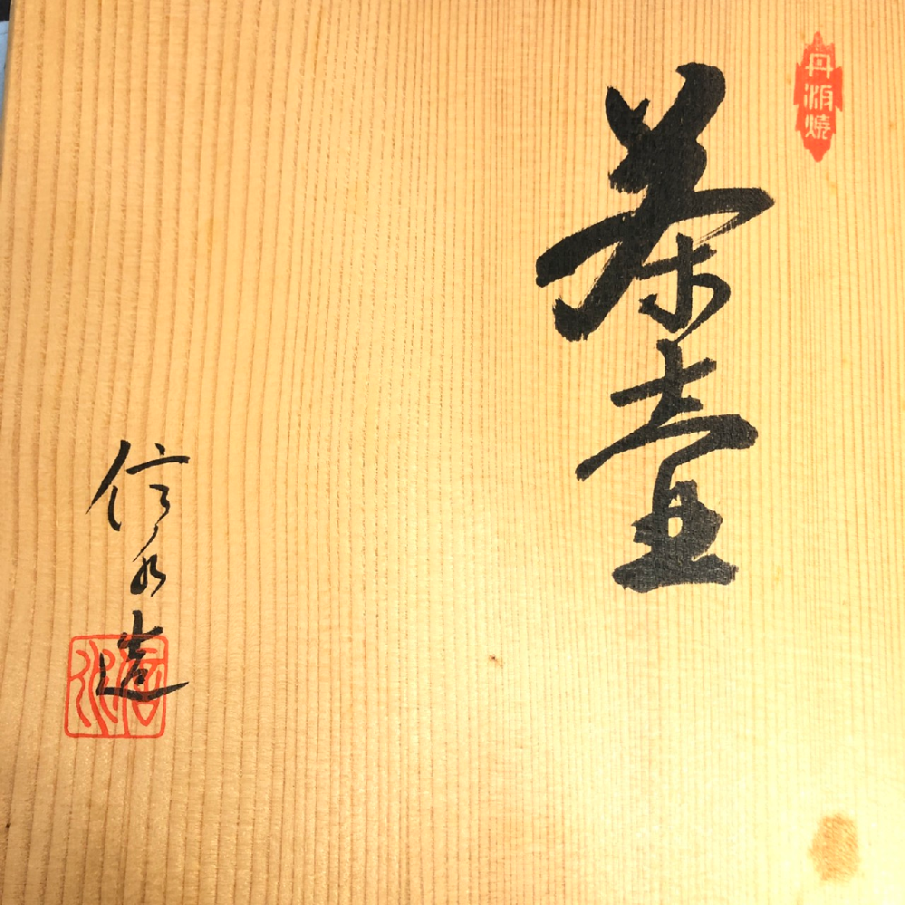 祖母の遺した茶壷なのですが、詳しい方教えて頂きたいです。まず、落款が読めません。読んで頂けないでしょうか。 また、下記URLに茶壷をアップロードしました。 落款は何と読むのでしょうか。 箱の落款と違うような気がして、箱と中身あってるのか不安です。 https://d.kuku.lu/f15ba7441 よろしくお願いします。