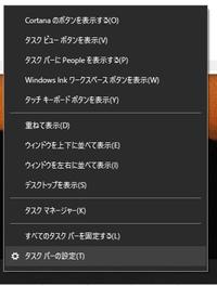 タスクバーで右クリックをしてもツールバーが出ないのですが?