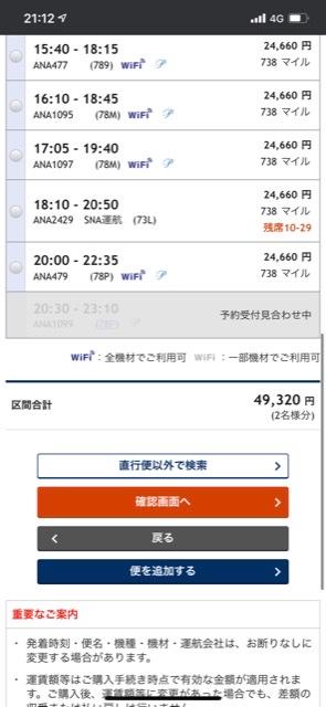 ANAの優待券を使用して飛行機を予約したいのですが、こちらの区間金額に表示されてる金額は割引される前の金額でしょうか??それとも割引されたあとの金額がこれですか?? ちなみにこの画面ではまだ優待券の使用はしていません。 よろしくお願いします。