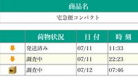 質問失礼致します。ヤフオクで、微生物(ゾウリムシみじんこなど)を出品し、落札して頂き、ヤフネコ宅急便コンパクトで発送しました。そして今日追跡のとこを見たら、調査中となっていました。 ネットで色々調べたんですが、誤送かと思います。 (落札者様のお住まいは神奈川県なのですが、一度埼玉のベース店に配送されてそこから、調査中となり、神奈川の営業所に運ばれて、今も調査中となっているので)←誤送以外に...