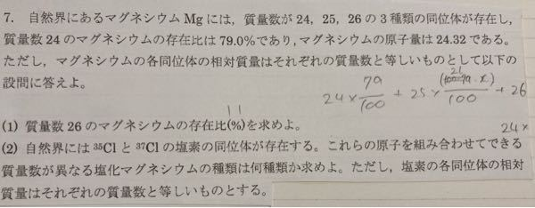 化学基礎 高校1年生 の質問です (存在比) 解説がないのでわかりやすく教えてください! ちなみに答えは ⑴11.0% ⑵7種類 です。