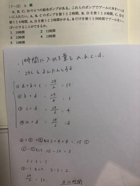 数学の問題です。答えは12時間です。 解いてみたのですが、なぜ一番最後が2ではなく12になるのかわからないです。なんで24がまた出てくるんですか??