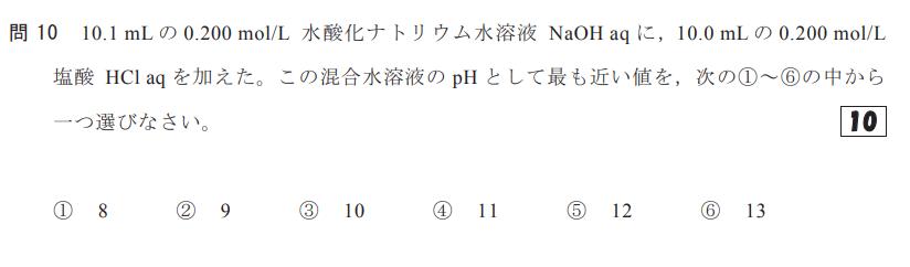 高校化学の設問です。 ※正解:④ 解き方が分かりませんが、詳しいご説明いただけますでしょうか。 何卒宜しくお願い致します。