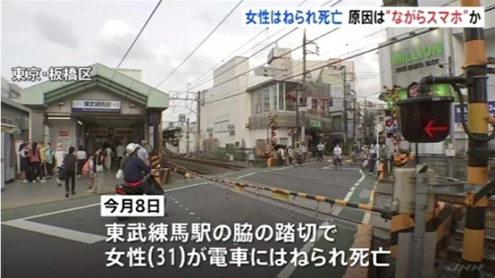 """『ながらスマホ』が原因か、踏切で電車にはねられ31歳女性死亡!! ~ 今月8日に板橋区(東京)の踏切で31歳の女性が電車にはねられ死亡しました。その後の取材で事故の原因が女性の""""ながらスマホ""""とみられることが分かりました。 ~ 例えスマホをいじってても多少は周りを確認すると思いませんか? また、周りに居た人達もその女性に声をかけなかったそうです。それもおかしいと思いませんか? どう思いますか?"""