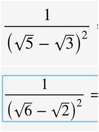 この2問が解けなくて困っています。 この答えを教えてください。  無理数の分母は有理化を行うという条件です。