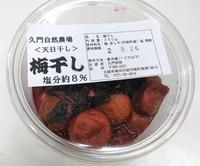梅干しについて。画像のような、道の駅などに売っている紫蘇梅干しのパックの梅干しの作り方は土用干しした後に梅酢に戻しているのでしょうか?