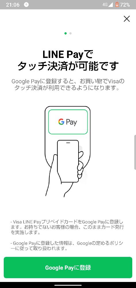 LINE PayのVISA登録をしてたらこのような画面になりました。この先に住所を書く欄があるのですが、何も送られてこないですよね?