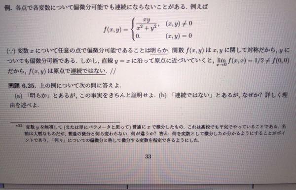 偏微分の問題です。下の方にある問題6.25.の解説をして頂けると幸いです。どちらか片方だけでも構いません。