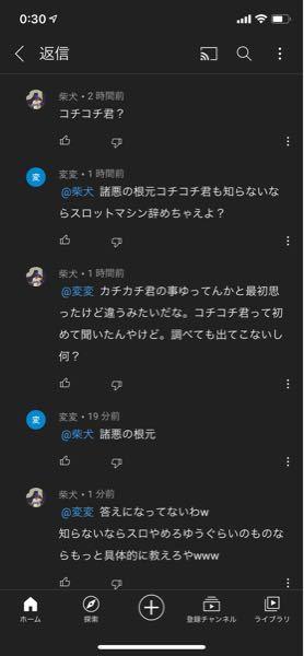 とあるYouTubeの動画でこの変変さんが「スロットマシン知らない奴ばっかりで笑た。結局はコチコチ君頼りが現状。」というコメントのやり取りなのですが、コチコチ君とは何でしょうか?柴犬さんの言うと...