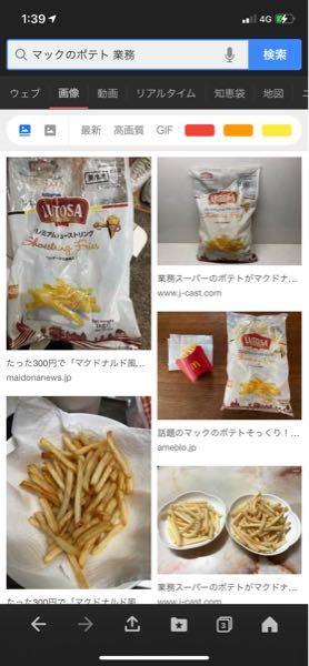 福岡県にマックのポテトとほぼ同じと噂の冷凍ポテトが売っているお店はありますか?