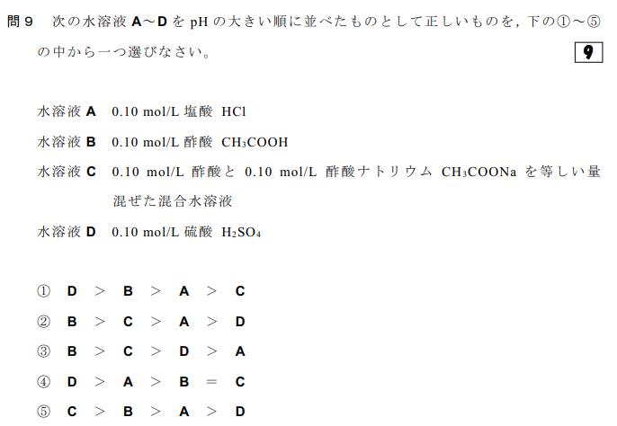 高校化学の設問です。 ※正解:⑤ 各選択肢のpHはいくらになるか、教えていただけますでしょうか。 何卒宜しくお願い致します。