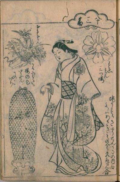 この着物の文様について教えてください。帯と着物の模様、左肩にある紋に何が描かれているかできるだけ詳細に知りたいです!(着物の模様はかご、水、桜だと思います) ①帯の菱形の中に描かれている花は何ですか? ②紋について(何の花?) ③この女性の髪型は?目線の先にあるのは何?(鳥籠?) ちなみにくずし字の解釈は下の通りです。 「据紋 三つ桜」 「伊達紋 かきつばたに桜の包 友禅 鹿の子入り」 「地薄柿 友禅 籠の内白 水は浅葱 そのほか色取見合」