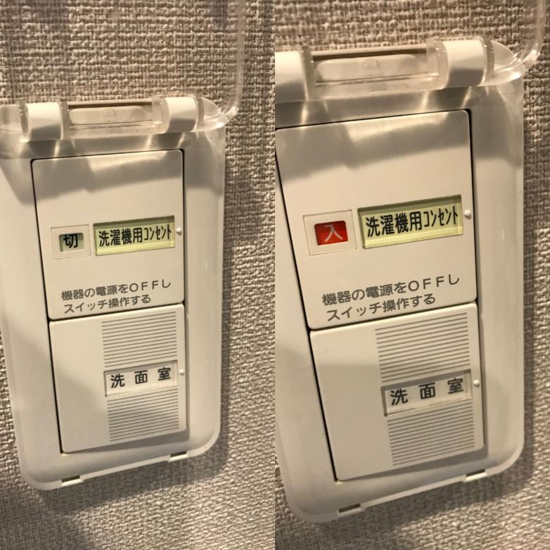 このスイッチの使い方が、わかりません。 恐らく洗濯機を設置する際に電源を、差すときに操作が必要かなと思います アドバイスお願いします