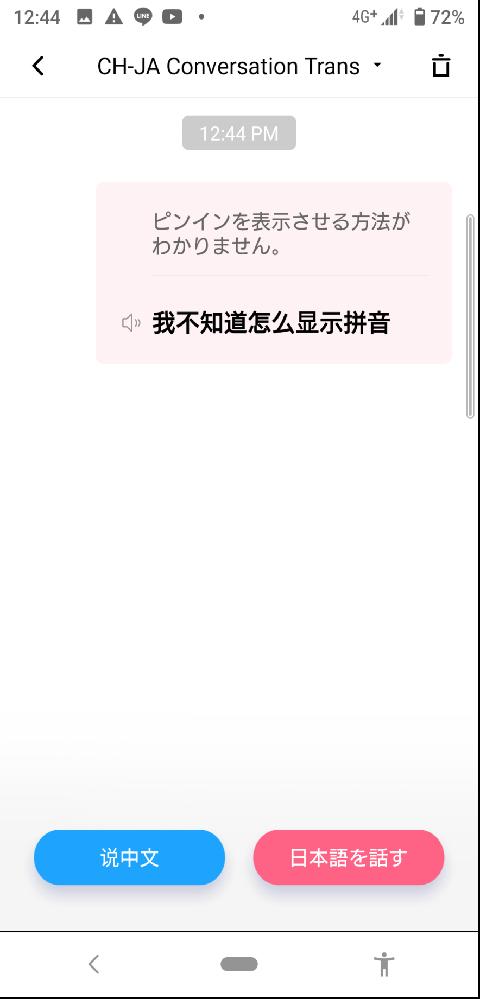 中国語翻訳のスマホアプリの「百度」に拼音を表示させる方法について。 WEB版では拼音を表記させる方法がすぐに分かりますが、スマホアプリ(アンドロイド版)では、翻訳結果に拼音が表記されません。 どのように操作すればいいですか。 ご存じの方は教えてください。