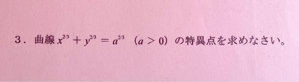 微積分学の問題です。 この問題の解法が全く分かりません。 途中式を使って説明していただけますでしょうか、よろしくお願いします。