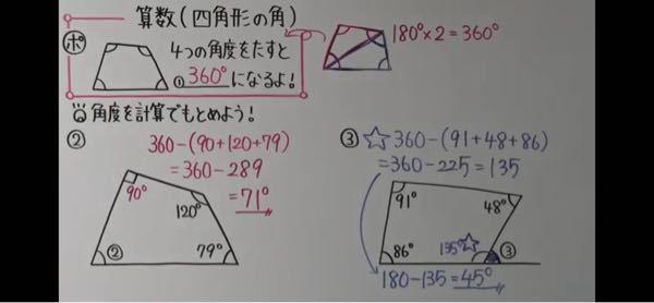 数学が不得意で算数からやり直している者です。 画像の③の角度は45度が正解らしいのですが、 自分は、48度と86度の所を二等分線を引いて 24度と43度として外角の定理により 24+43=67度を答えとして出しました。四角形を二等分にしても角度が2分の1になるわけではないのか、外角の定理を理解していないのか、どうして間違えたのか理解できません。教えてください。