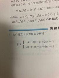 線形代数(ベクトル空間と線型写像)です。 この問題をどなたか途中式込で解いてくれませんか?