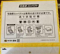 ヤフオク、メルカリについて教えて下さい。 宅急便コンパクトを70円で購入しました。  この箱はヤフオク、メルカリのどちらにも使えるんですか? それとも、ヤフオクだけですか?   それと、ヤフオク、メルカリで発送する時の持ち込み割引はどういう発送のときですか?