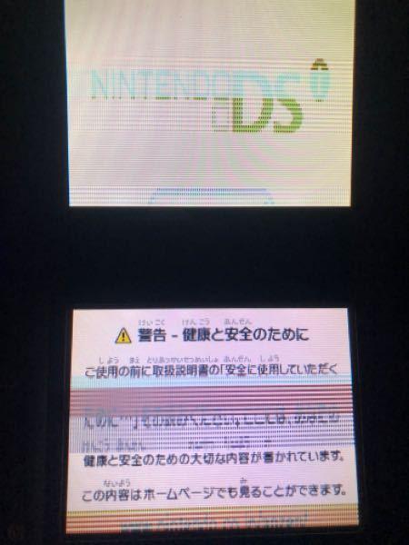 閲覧ありがとうございます。久々に任天堂DSiを起動したところ液晶がこのような画面になりました。修理方法や原因を教えていただける方よろしくお願いいたします。