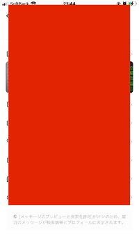 LINEのオープンチャットで「メッセージのプレビューと検索の許可がオンのため最近のメッセージは検索結果とプロフィールに表示されます。」 とでていますがどういう意味ですか?どうすれば見れますか?