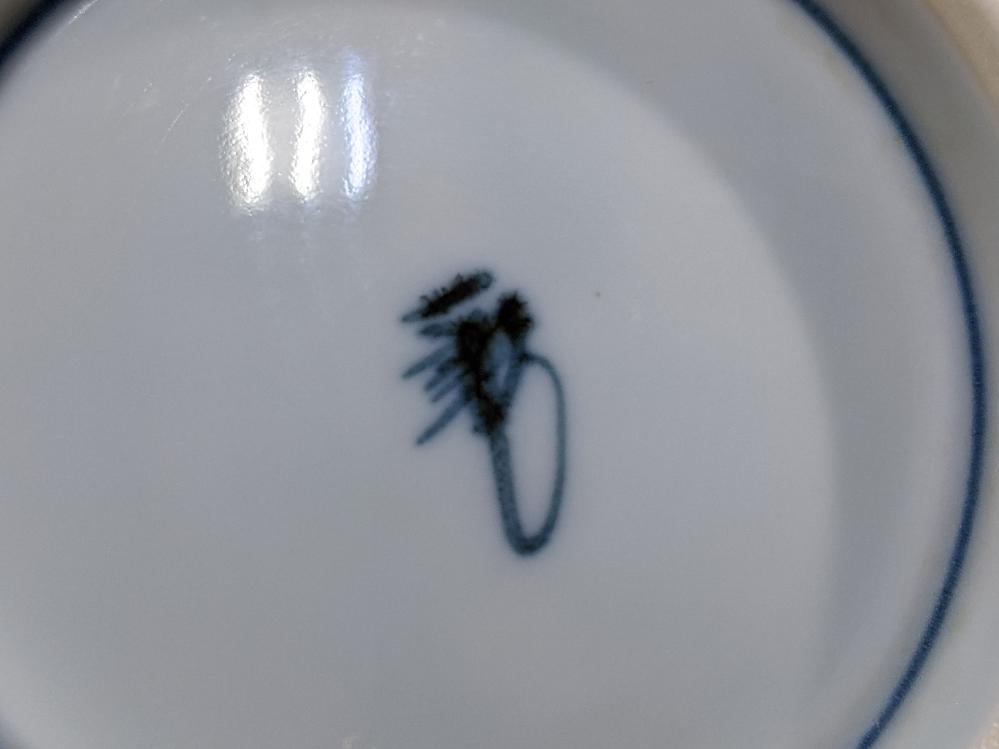 染付 小鉢の裏印です。 窯元名でしょうか? 何と読むのでしょうか? ご教授よろしくおねがい致しますm(_ _)m